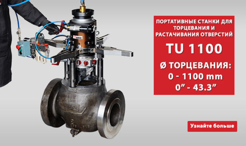 TU1100-portable-facing-equipement-RU.jpg